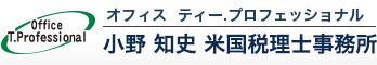 外国税務・海外進出サポートのOfficeTProfessional