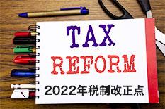 税制改正点